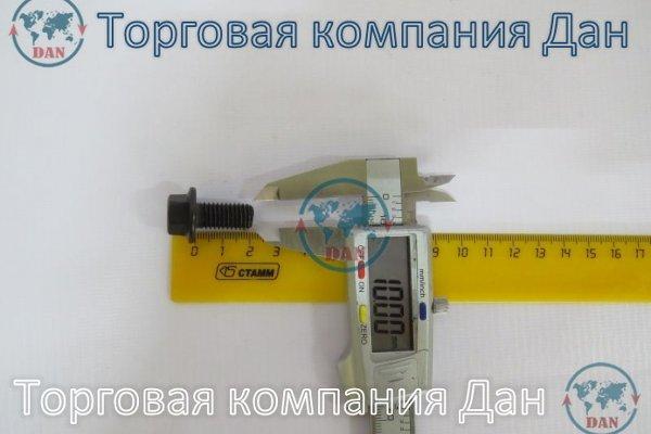 Болт М10х1,5х20 генератора